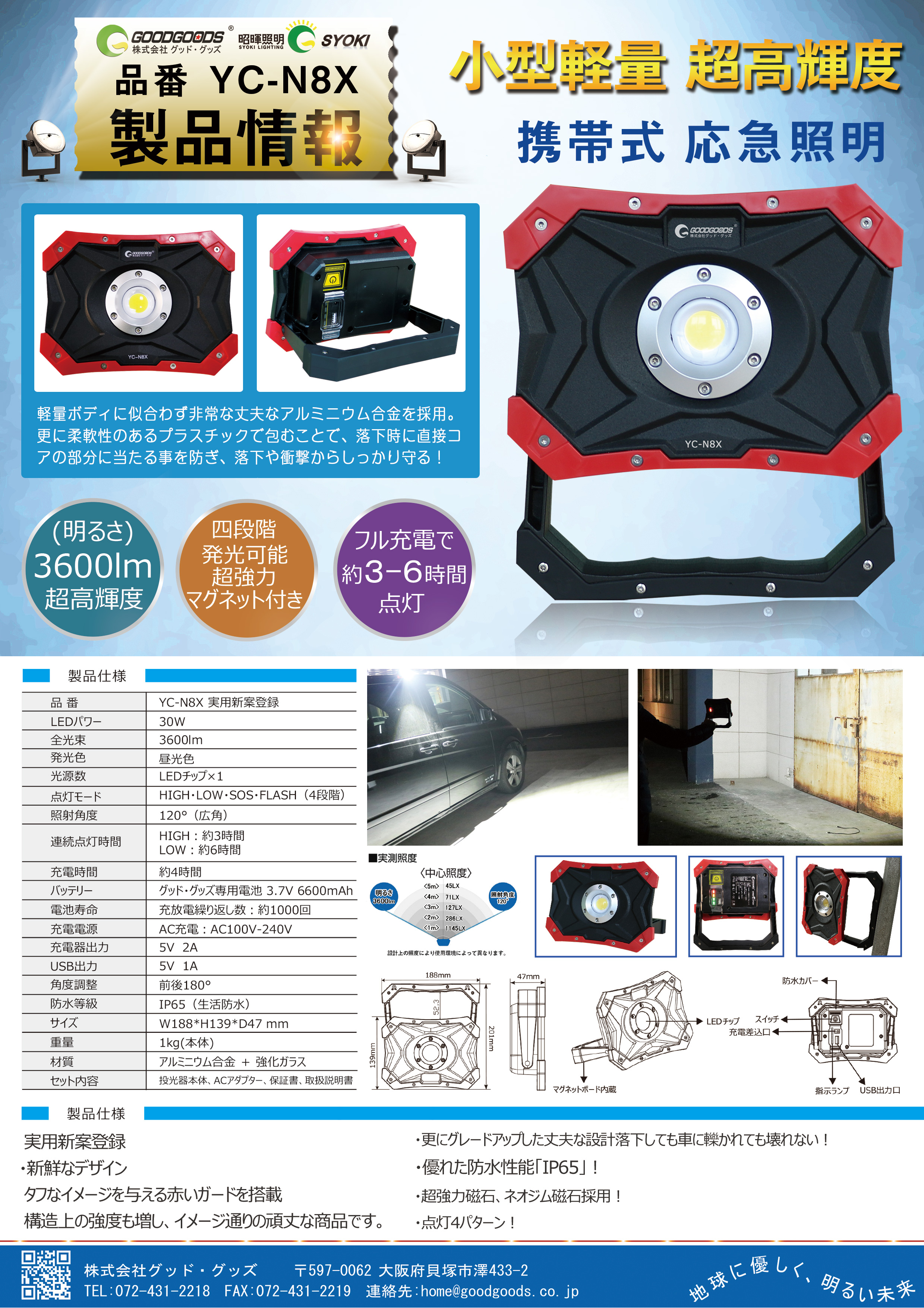 product-catalogue_yc-n8x-2.jpg