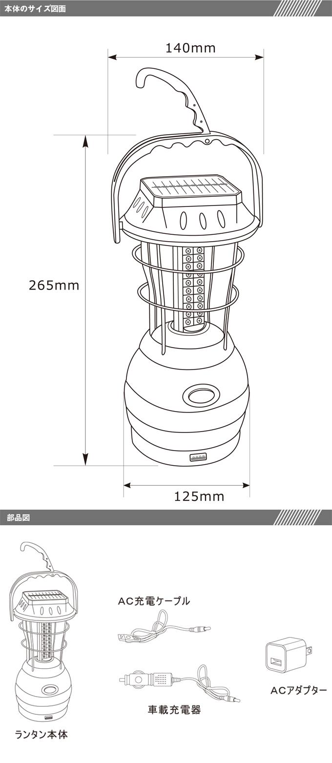 LEDランタン LEDソーラーランタン 太陽光発電 高輝度LEDライト 非常用ライト 車載充電器