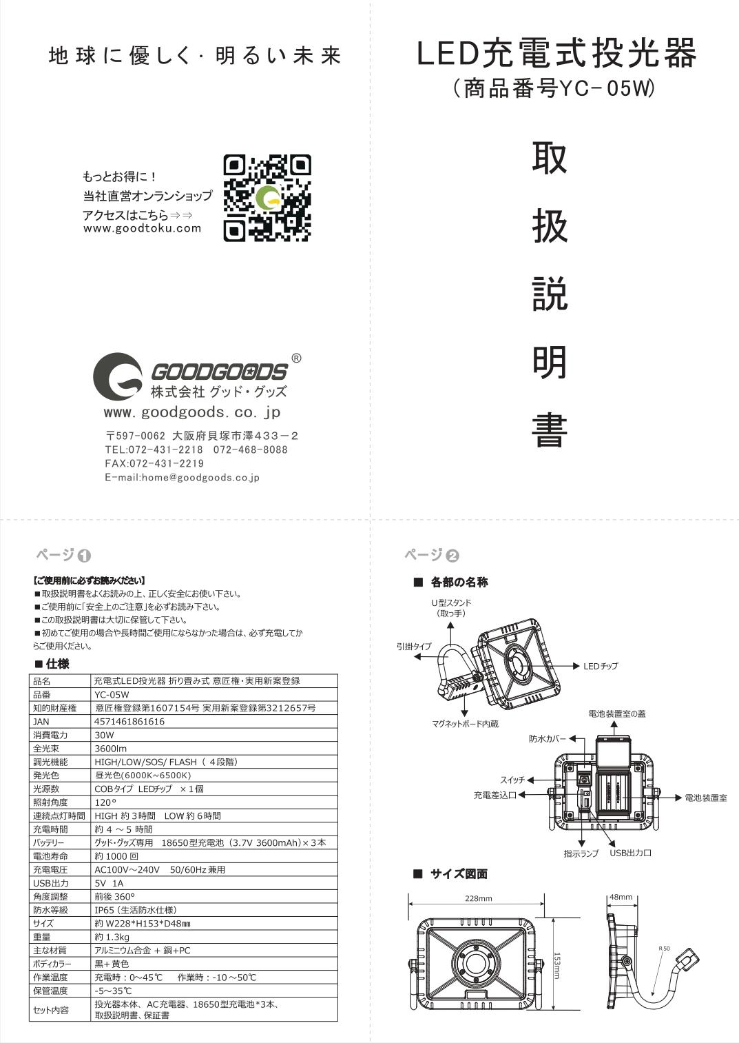 YC-05W_page-0001.jpg