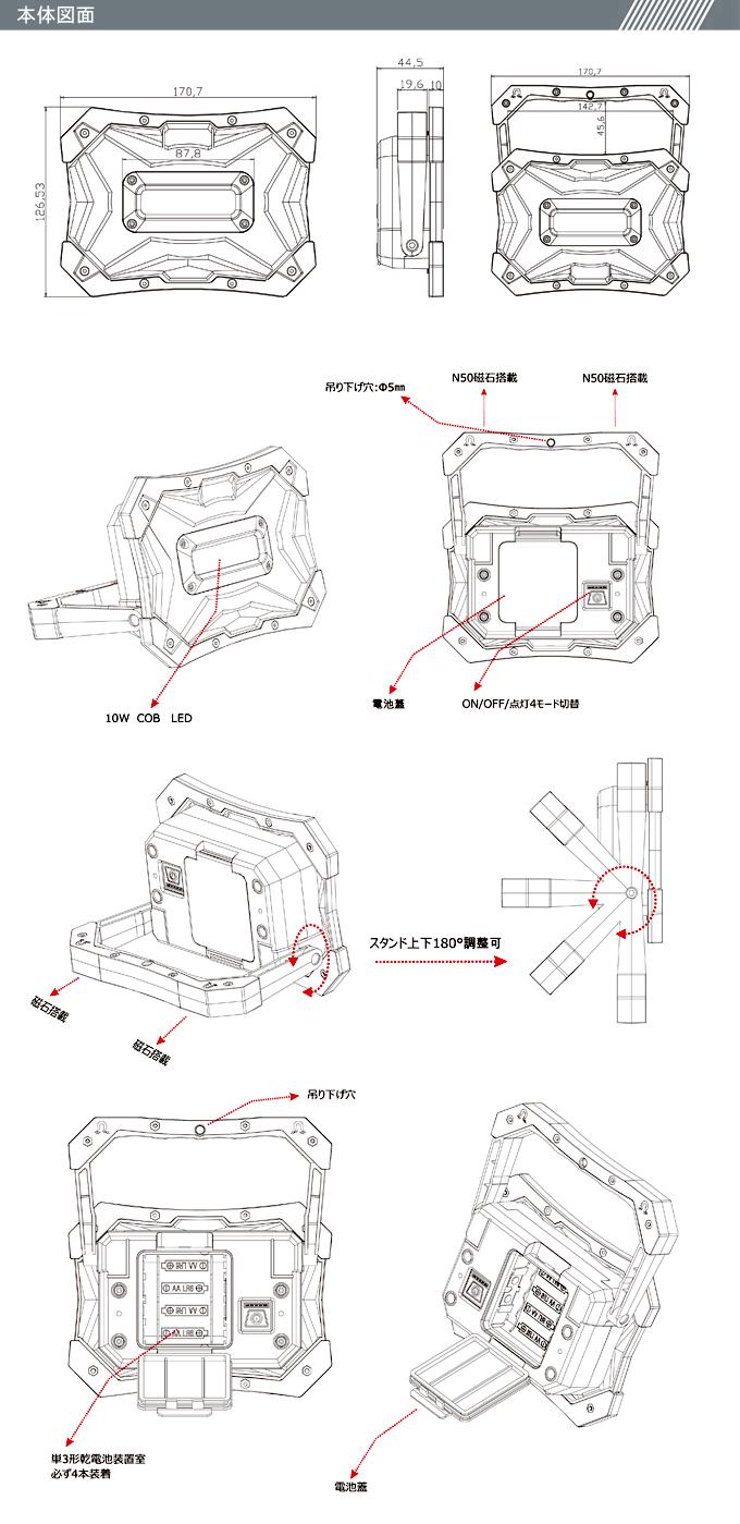 LED作業灯 乾電池式 10W 1200LM ポータブル 折り畳み式 マグネット付 釣り用  夜間作業 車の修理用 アウトドア