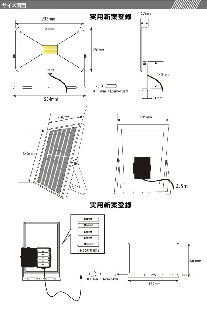 実用新案登録   LED ソーラーライト 30W  3000LM 太陽光発電  電池交換式 防犯灯