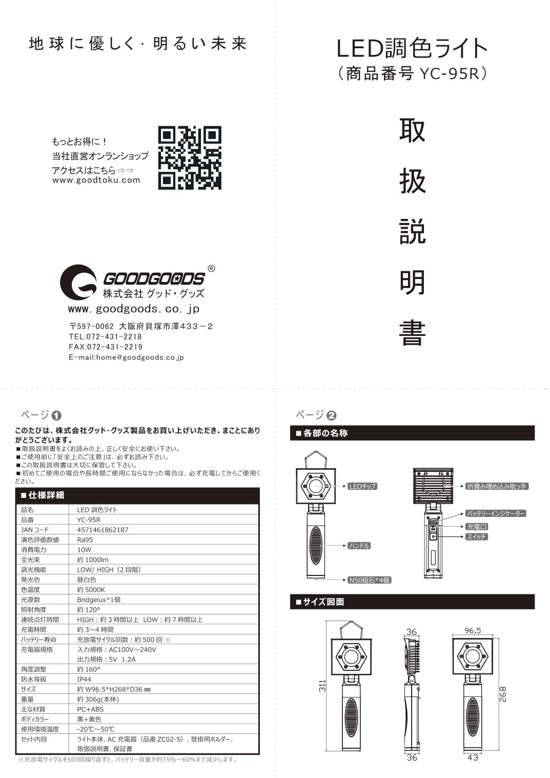 YC-95R-7.jpg