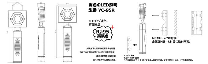 YC-95R-9.jpg